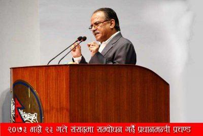 सम्मुनत नेपाल हाम्रै जीवनमा सम्भव छ – प्रधानमन्त्री प्रचण्ड