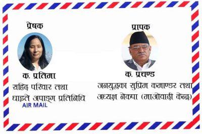 नेताहरु मिलेर समृद्ध नेपाल बनोस् – क. भगवती प्रधान