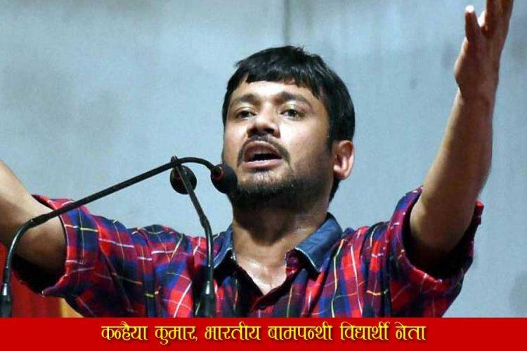 कन्हैया कुमारको आजादी गीत (मुक्ति गीत)