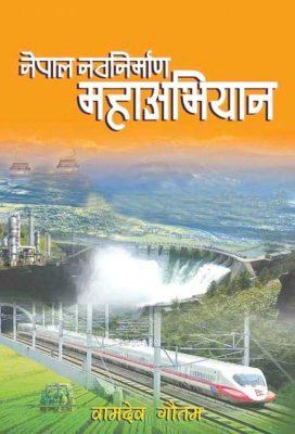 नेपाल नवनिर्वाण महाअभियानः बामदेव गौतमद्वारा लिखित पुस्तक