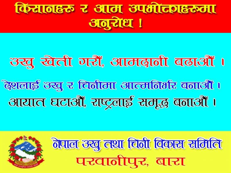 नेपाल उखु तथा चिनी विकास समिति