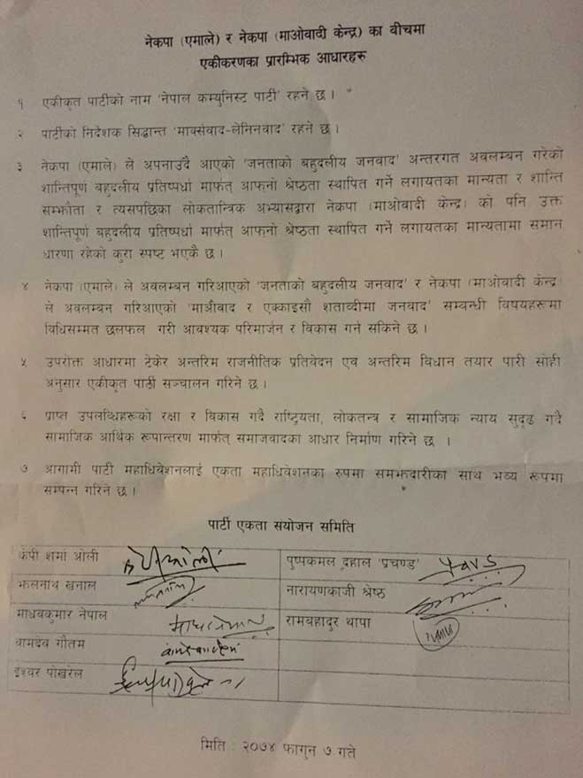 MoU of Maoist-UML unification process
