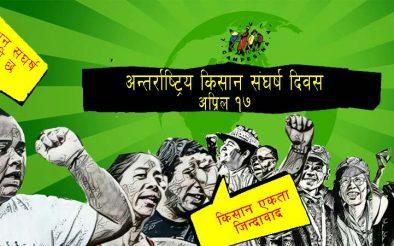 काठमाडौँमा अन्तर्राष्ट्रिय किसान संघर्ष दिवस मनाइयो