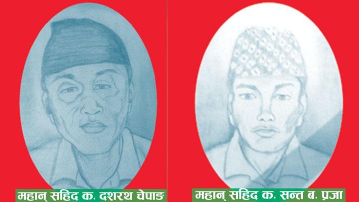 किसान संघर्ष दिवस, Dasha Rath Chepang, Santa Bahadur Praja, jugedi kisan sangharsh