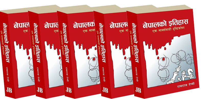 History of Nepal: A Marxist Perspective
