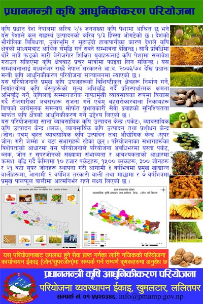 प्रधानमन्त्री कृषि अाधुनिकीकरण परियोजना