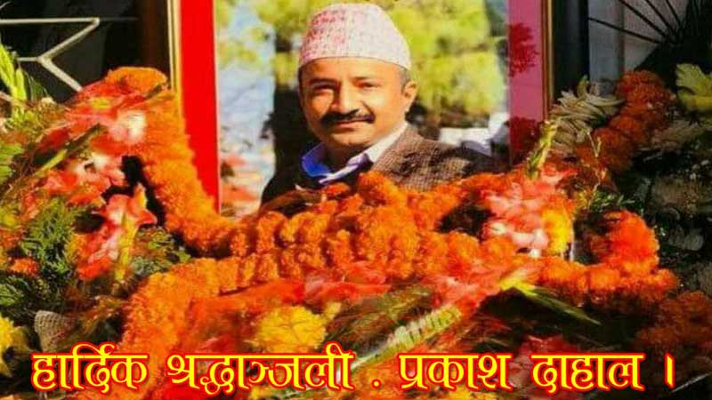 Homage to PRakash Dahal