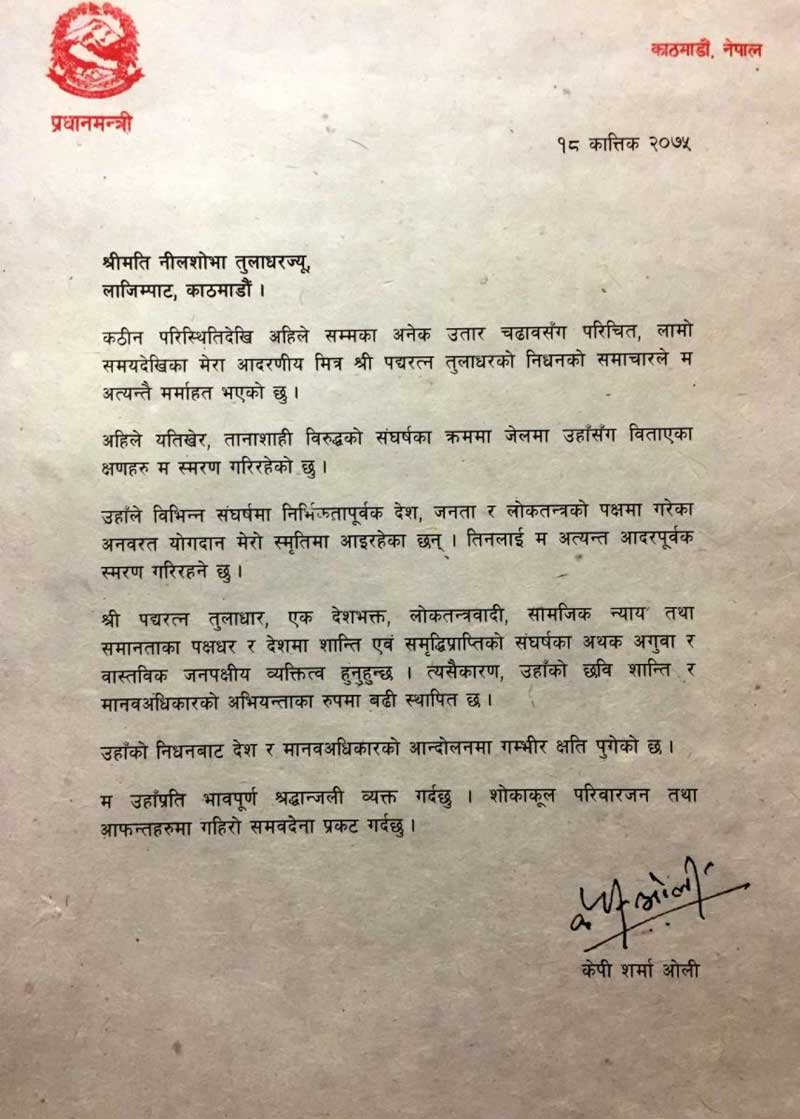 PM KP OLi's Condolence Message for Padma Ratna Tuladhar's Death.