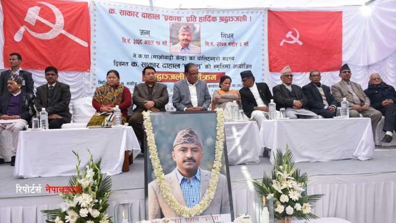 Tribute program of Prakash Dahal at Lazimpat