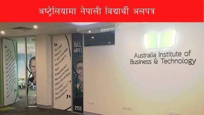 अष्ट्रेलिया प्रकरणमा के भन्छन् नेकपा निकट प्रवासी नेपाली संगठनहरू (विज्ञप्ति सहित)
