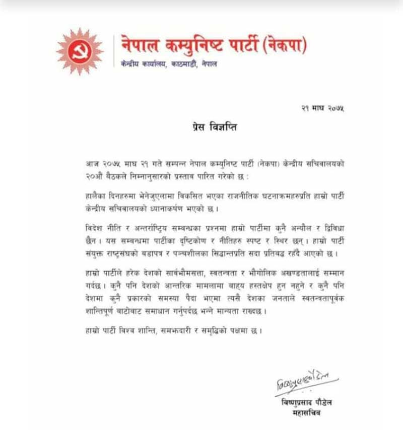 Press Release NCP