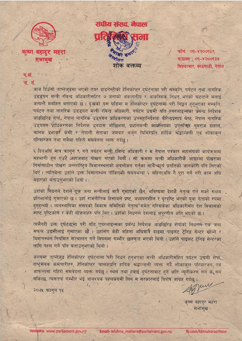 Rabindra Adhikari Shok Baktavya By Krishna Bahadur mahara Left REview Online