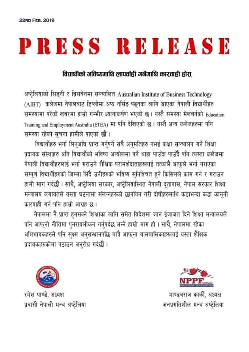 Press Release by ORabasi Nepali Mancha, Australia and Janapragatishil manch, Australia