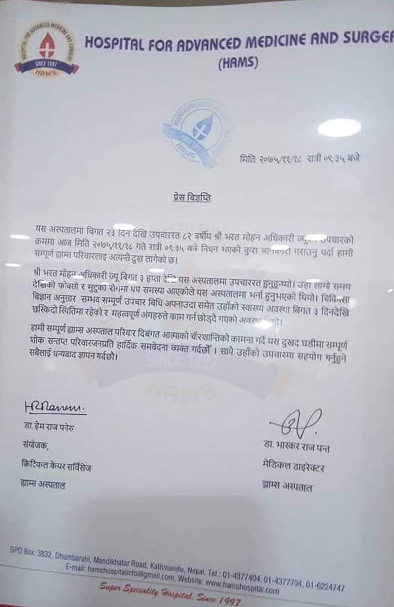 Bharat Mohan Adhikari-Declaration of Death