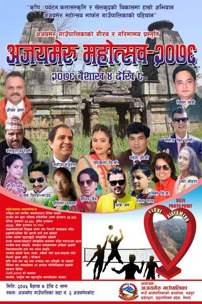 अजयमेरू महोत्सव-२०७६