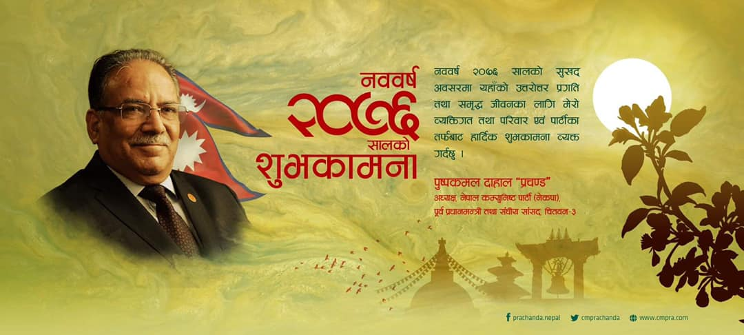 Chairman-Prachanda-Happy-new-year-2076-leftreviewonline