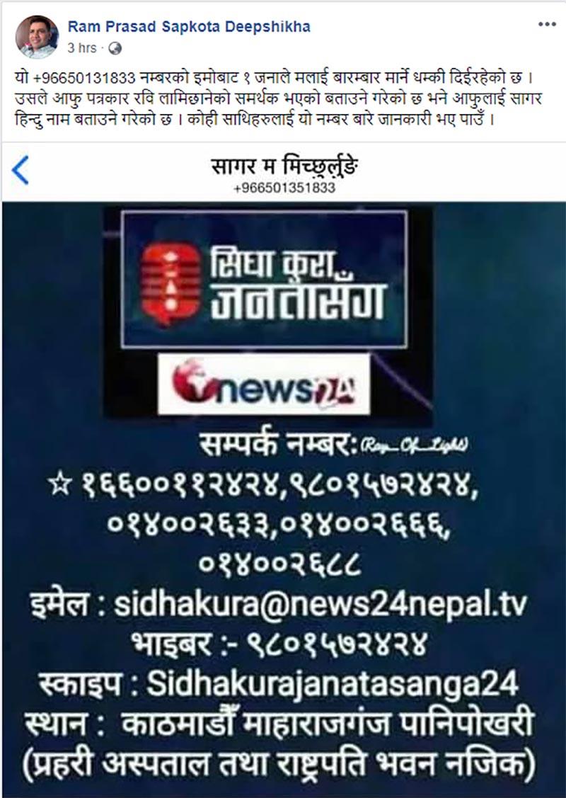 Ram Prasad Sapkota Deepshkikha facebook screenshot