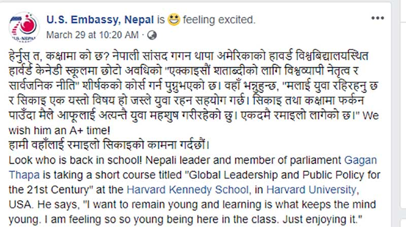 Facebook Status of the US EMbassy at Kathamdnu about Gagan Thapa in America