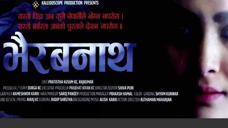 Bhairabnath Documentaray
