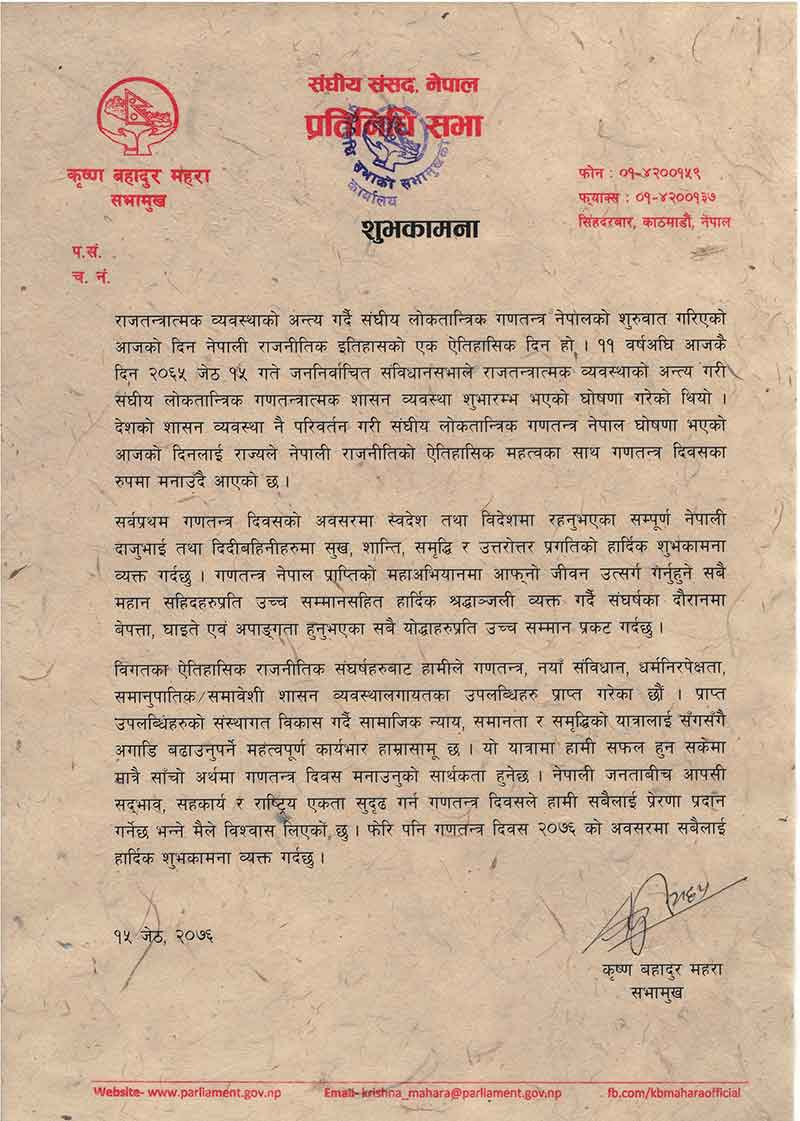 Speaker Krishna Bahadur Mahara Press Release on Republic Day