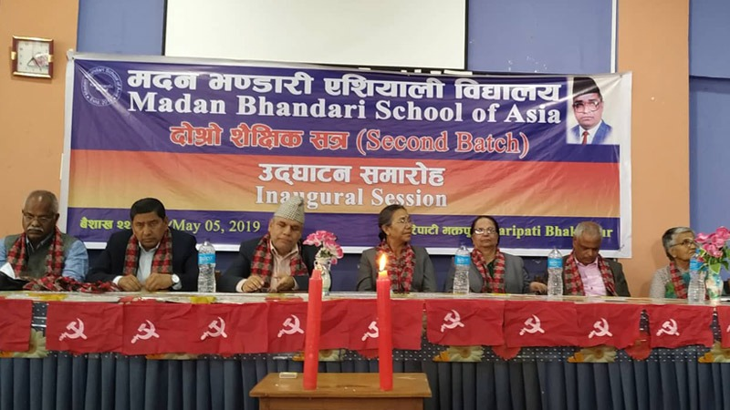 Madan Bhandari School of Asia Inaugural Session