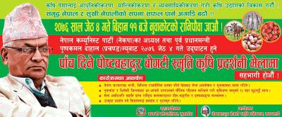 कम्युनिस्ट नेता क. पोष्टबहादुर बोगटीको स्मृतिमा कृषि प्रदर्शनी आयोजना हुँदै