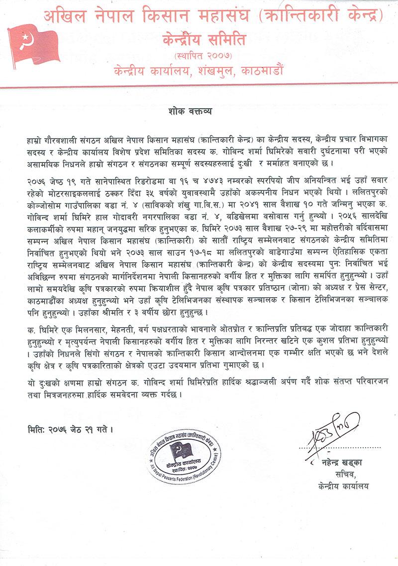 Gobinda Sharma Ghimire Homage SHok Baktabya