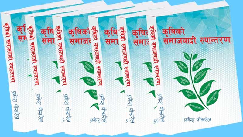 Pramesh Pokharel Book