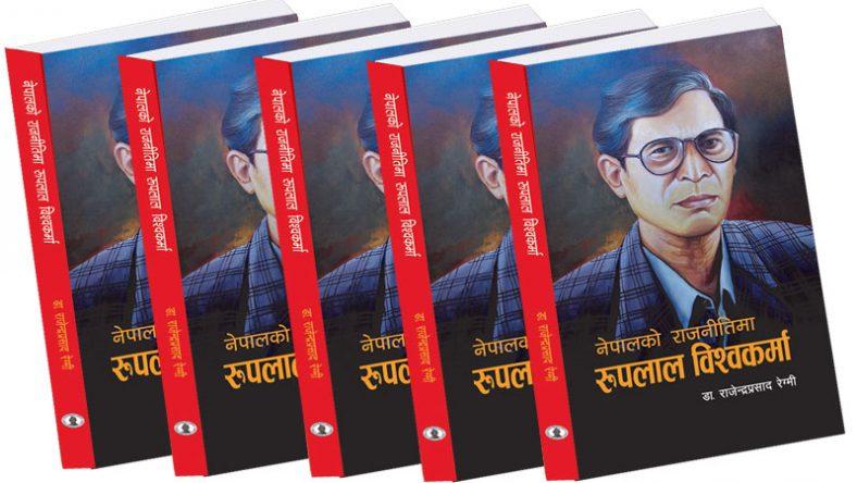नेपालको राजनीतिमा रुपलाल विश्वकर्मा – पुस्तक चर्चा