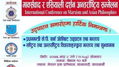 काठमाडौँमा 'मार्क्सवाद र एसियाली दर्शन' विषयक अन्तर्राष्ट्रिय सम्मेलन हुँदै