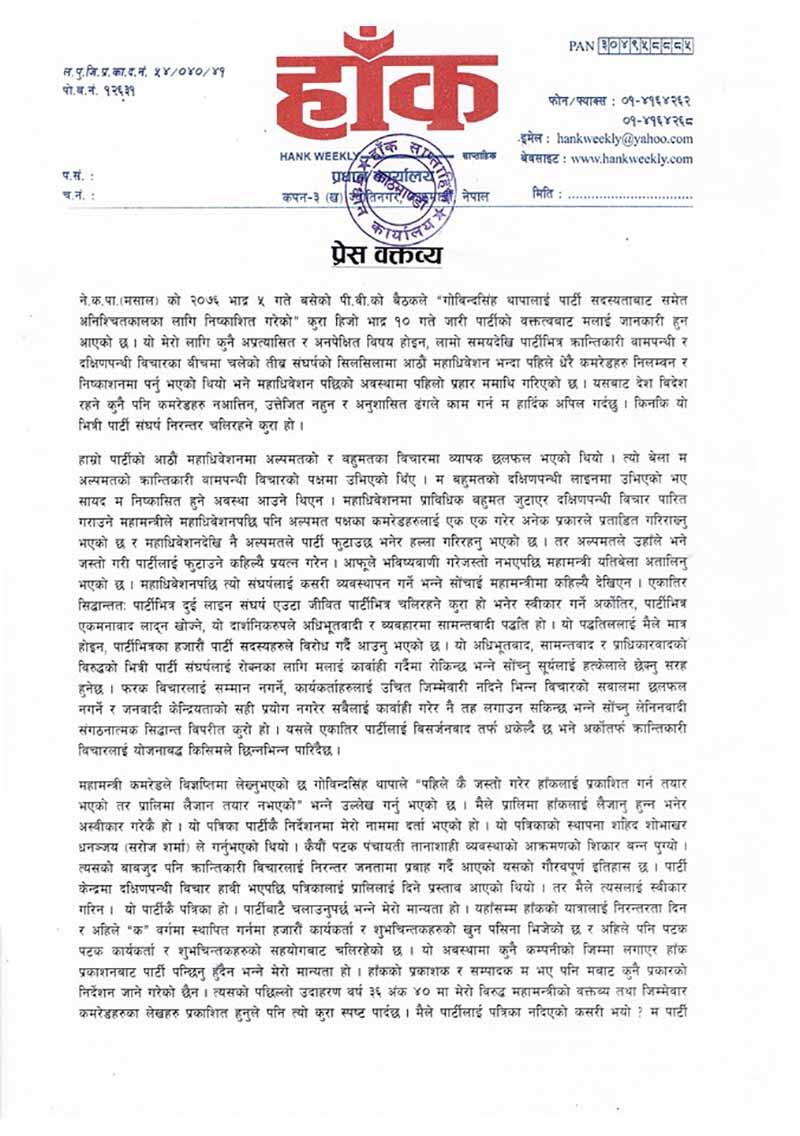 Statement by Gobinda singh Thapa, Haank weekly