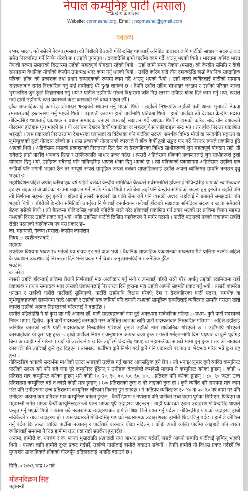 CPN Masal Statement by Mohan Bikram Singh