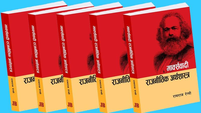 Marxist Political Economy, Book, Ram Raj Regmi