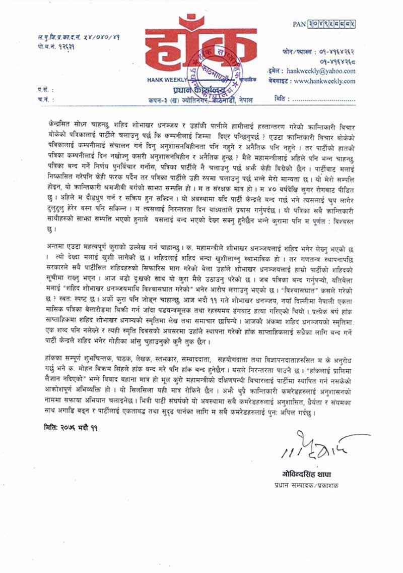 Haank Saptahik statement, Gobinda Singh Thapa