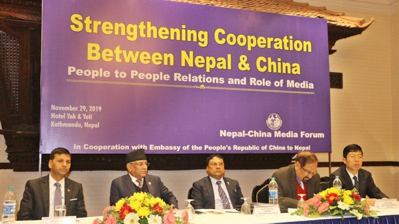 Prachanda, Kishor Shrestha, Nepal China Media Forum
