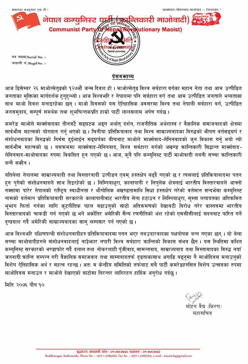 CPN REvolitionary maoist, PRess release, mao day