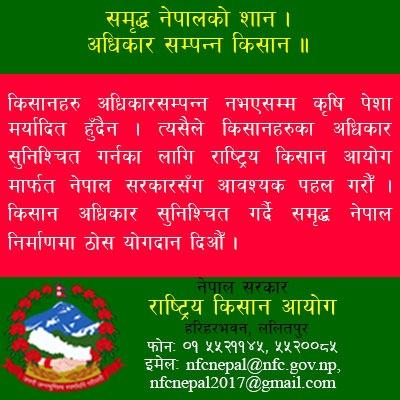 राष्ट्रिय किसान आयोग, नेपाल