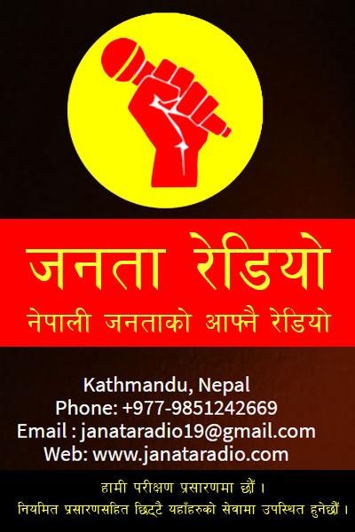 जनता रेडियो – नेपाली जनताको आफ्नै रेडियो