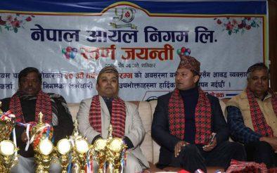 नेपाल आयल निगमको ५०औं वार्षिकोत्सव भव्य रूपले सम्पन्न