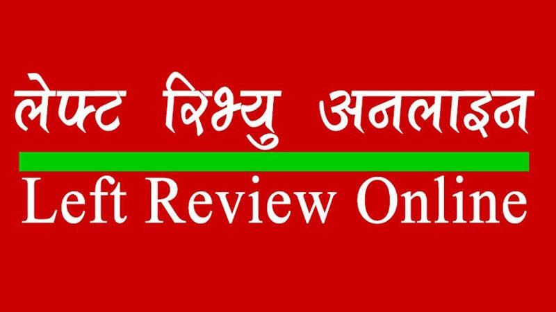 Left Review Online Banner