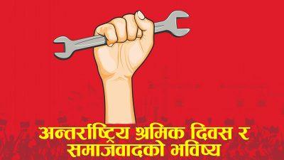 अन्तर्राष्ट्रिय श्रमिक दिवस र समाजवादको भविष्य