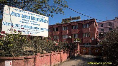 नेपाल आयल निगम प्रविधिमैत्री सुशासनतर्फ अग्रसर