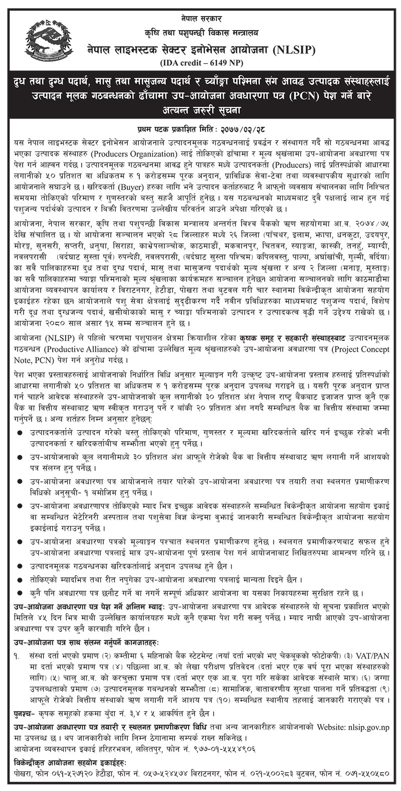 नेपाल लाइभस्टक सेक्टर इनोभेसन प्रोजेक्ट (NLSIP)