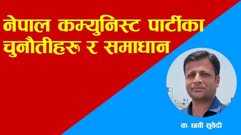 नेपाल कम्युनिस्ट पार्टीका चुनौतीहरु र समाधान